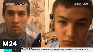 """""""Московский патруль"""": Бутовский маньяк - Москва 24"""