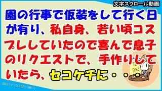 動画のあらすじ 【スカッとする話 キチママ】園の行事で仮装をして行く...