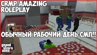 CRMP Amazing RolePlay #229 - Обычный рабочий день СМП!!