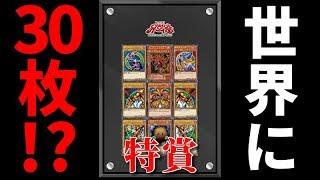 【遊戯王】特賞は世界に30枚の超希少カード!?1回3,000円のくじで奇跡を起こせッ!!!!!