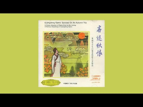 白駒榮 Bai Jurong - 客途秋恨 Sorrows On An Autumn Trip (NAAMYAM)