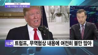 이슈진단 美 관세폭탄 예고… 중국이 깬 약속 뭐길래