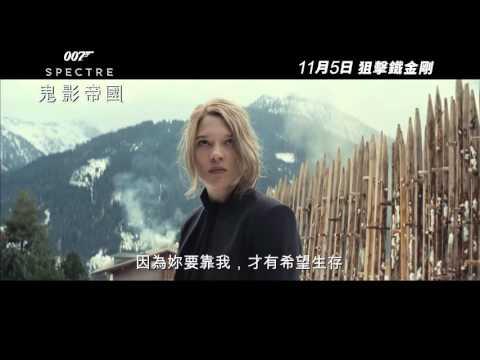007:鬼影帝國 (007: Spectre)電影預告