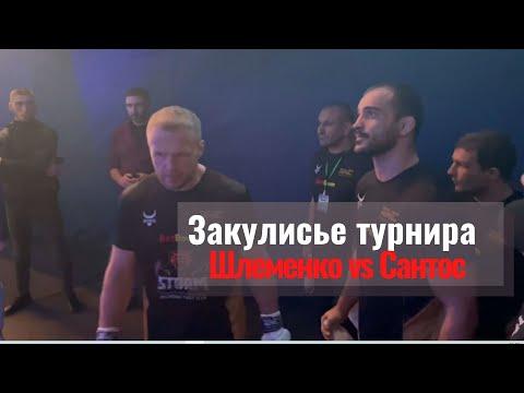 Закулисье турнира AMC Fight Nights Шлеменко vs Сантос