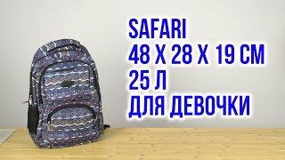 Розпакування Safari 48 x 28 x 19 см 25 л для дівчинки
