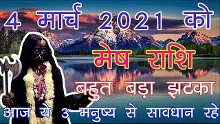 Mesh Rashi 4 March 2021 | Aaj Ka Mesh Rashi | मेष राशि 4 मार्च 2021 | Mesh Rashi 2021... screenshot 5