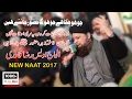 new naat shareef owais raza qadri  2017 | islamic best naat