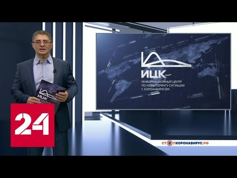 Просто ждать: доктор Мясников изменил прогноз пика эпидемии - Россия 24