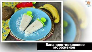 Домашнее бананово-кокосовое мороженое