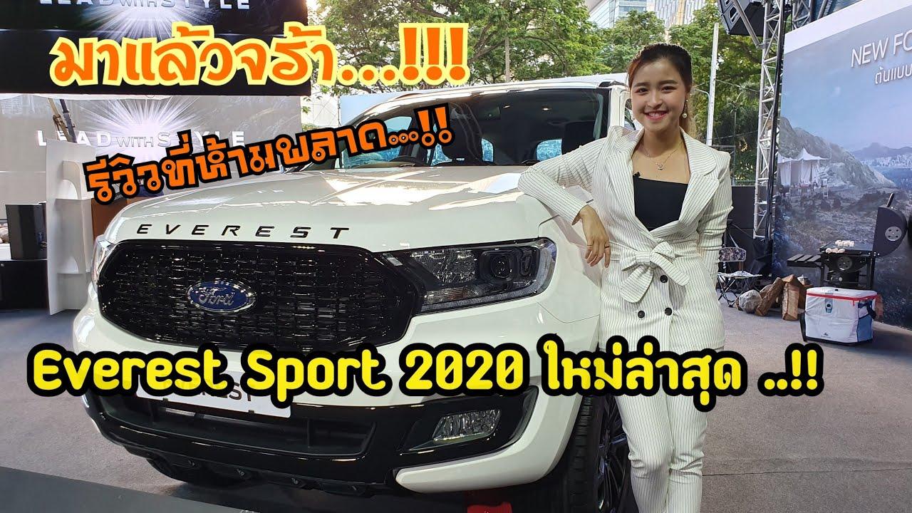 Ford Everest Sport 2020 เปิดตัว ราคาพิเศษ  1,399,000 บาท เฉพาะในงานเท่านั้น Tel : 0986616953 เฟิร์น