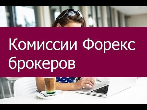 hqdefault - Комиссии платежных систем