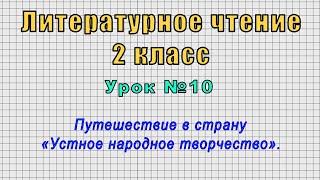 Литературное чтение 2 класс (Урок№10 - Путешествие в страну «Устное народное творчество».)