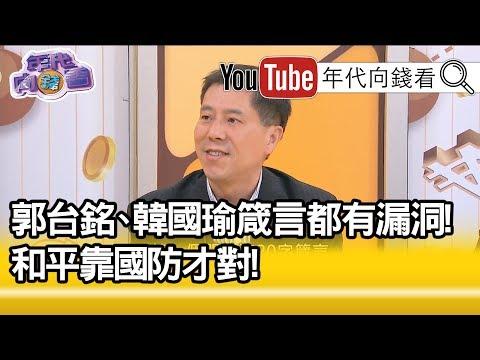 精華片段》汪浩:和平靠國防...【年代向錢看】