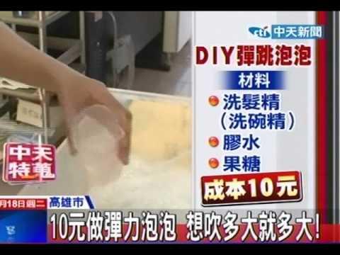 DIY彈力泡泡!洗髮精+果糖+膠水搞定
