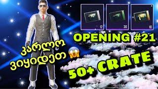 კარლოს ავატარი ვიყიდეთ - Opening Crates 50+