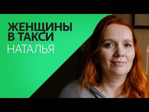 Наталья   Женщины в такси   Яндекс.Такси