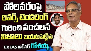 Ex IAS Officer Rosaiah about Reverse Tendering in Polavaram Project | AP CM YS Jagan | PlayEven