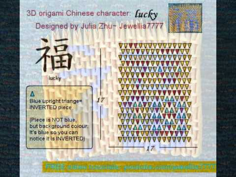 3d Origami Chinese Symbol Lucky Diagram Youtube
