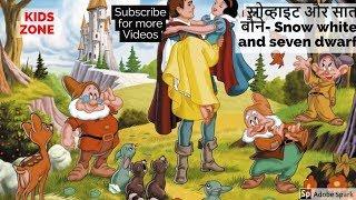 कहानी स्नोव्हाइट और सात बौने - Snow white and seven Dwarf Story