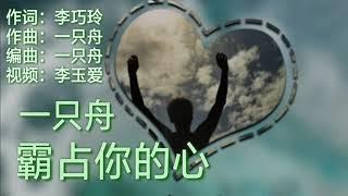 Download lagu 《霸占你的心》 演唱:一只舟