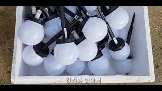 농장 정원에 태양광 조명등  설치