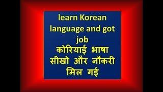 learn Korean language and got job|कोरियाई भाषा सीखो और नौकरी मिल गई|korean language|dbknc