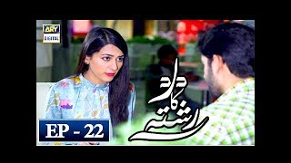 Dard Ka Rishta Episode 22 - 24th April 2018 - ARY Digital Drama