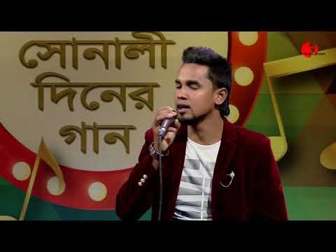 Ak Din Tomake Na Dekhle Boro Koshto Hoi || Shanu || Sherkontho 2017 || Channel i