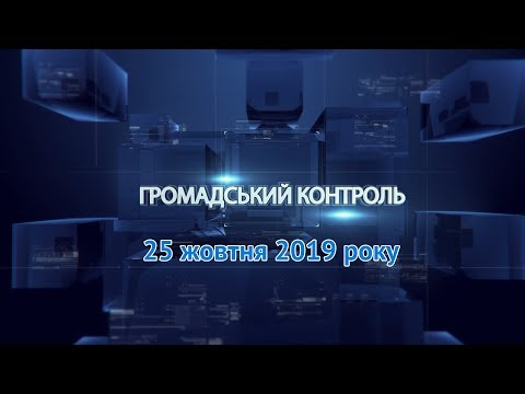 Громадський контроль. Іван Білащинець