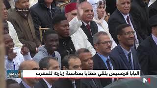 خطاب البابا فرنسيس التاريخي في عاصمة السلام الرباط
