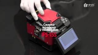 Аппарат для сварки оптоволокна INNO IFS-15S(Описание работы сварочного аппарата Inno Instrument IFS- 15S. Русский перевод., 2014-06-06T08:52:03.000Z)