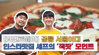 [모먼트웨이] 공릉 서울여대 인스타맛집 셰프의 '…