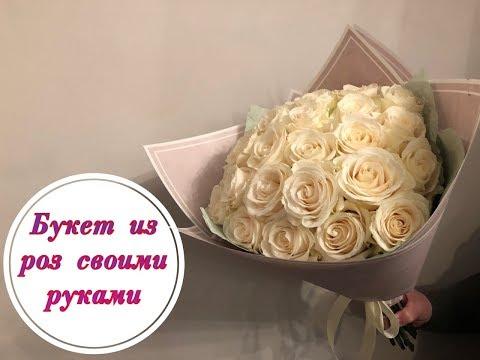Букет из роз своими руками  Упаковка Букета из роз