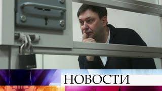 Журналиста Кирилла Вышинского держат в камере без электричества.