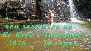 Лучшие места для посещения на Ко Куте Тайланд 2020