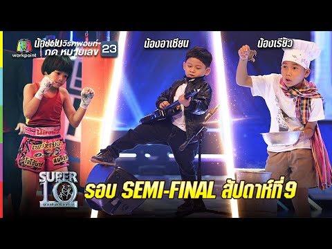 SUPER 10 | ซูเปอร์เท็น | รอบ semi final | EP.50 | 13 ม.ค. 61 Full HD