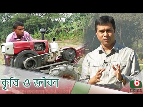Krishi O Jibon | Mechanize Agriculture | Agricultural Development Programme