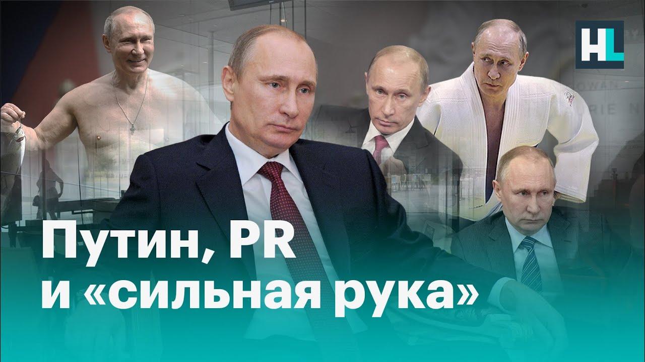 Миф о сильной руке Путина Как создавался и как оказался разрушен