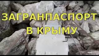 Закордонний паспорт у Криму ? Нового зразка ? від Сімферополя до Ялти.Феодосія і Севастополь.