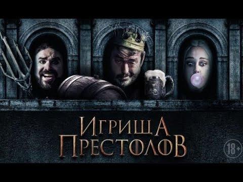 Игрища престолов — Русский трейлер 2019