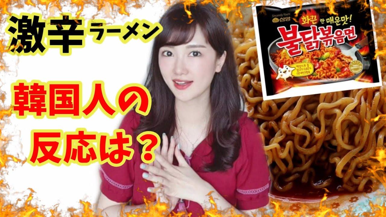 激辛ラーメンを食べた韓国人の反応は?