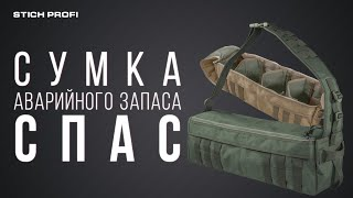 """Сумка аварийного запаса """"Спас"""" от Стич Профи"""