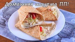 Шаурма домашняя! Рецепты ПП! Home-made shawarma!