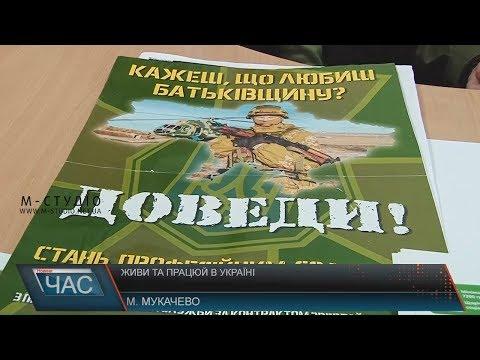 Телекомпанія М-студіо: Живи та працюй в Україні