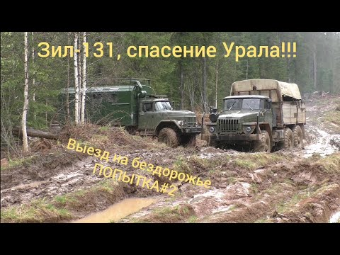 Зил-131 и Урал
