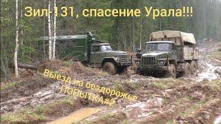 Зил-131 и Урал на бездорожье!!! Спасение Урала!!! Попытка#2 #труднодоступныйурал#бездорожье#зил#урал