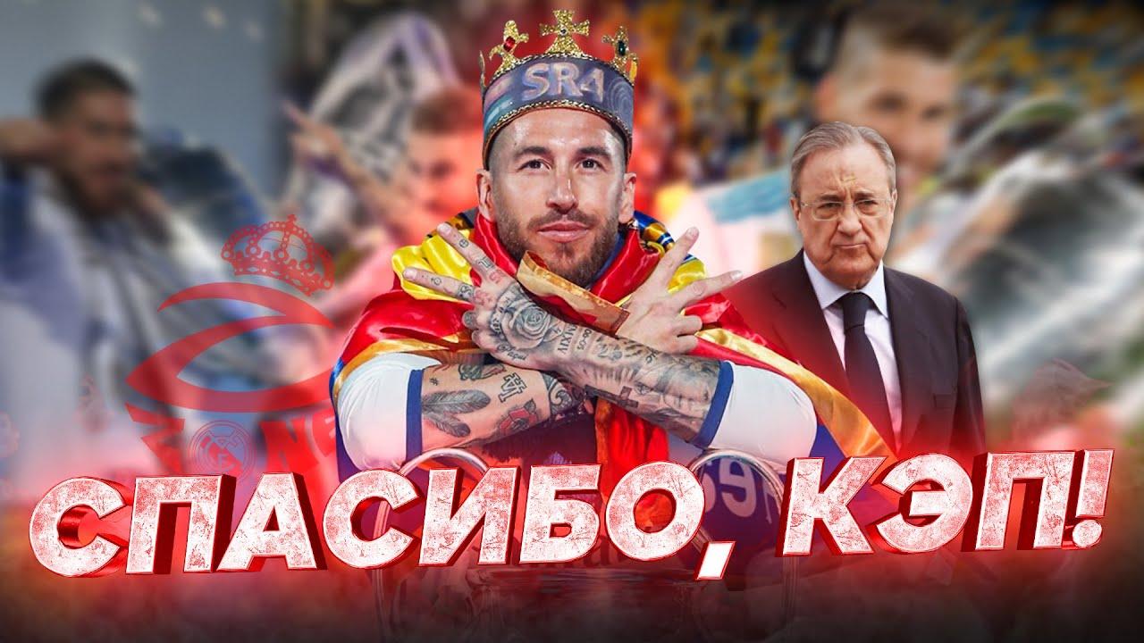 Серхио Рамос покинул Реал Мадрид | Рамос проиграл битву Пересу