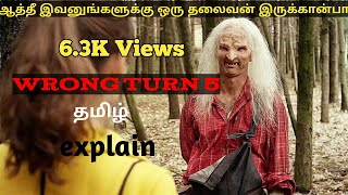Wrong turn-5 story explained in tamil  | Wrong turn series | Critic Tamilan