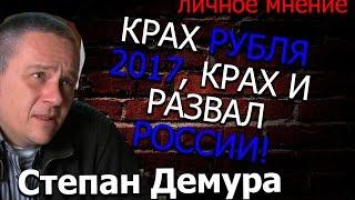 Степан Демура КРАХ РУБЛЯ 2017, КРАХ И РАЗВАЛ РОССИИ!