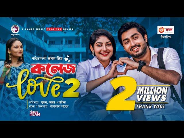 College Love 2 | কলেজ লাভ ২ | New Natok 2020 | Afjal Sujon | Ontora | Bangla Natok 2020